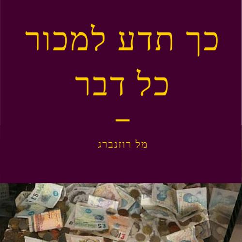 כך תדע למכור כל דבר by Mel Rosenberg - מל רוזנברג - Ourboox.com