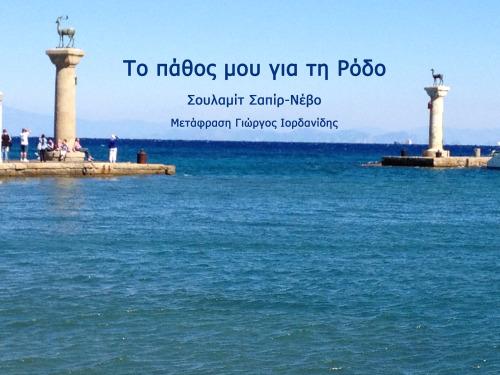 Το πάθος μου για τη Ρόδο by Shulamit Sapir-Nevo - Illustrated by Σουλαμίτ Σαπίρ-Νέβο - Ourboox.com