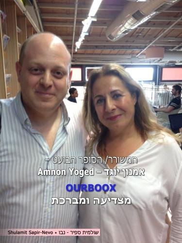 המשורר/ הסופר הבועט –אמנון                               יוגד Amnon Yoged by Shuli Sapir-Nevo Photo and Motto - Ourboox.com