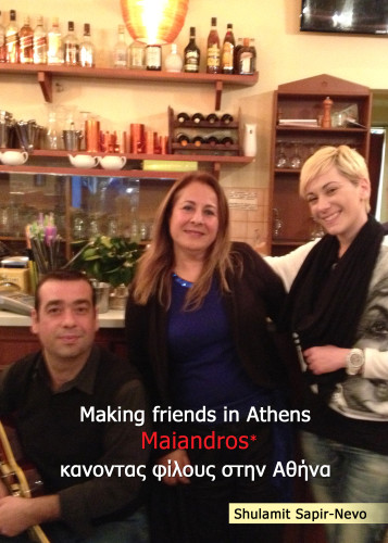 Artwork from the book - Making friends in Athens- Maiandros* κανοντας φίλους στην Αθήνα by Shuli Sapir-Nevo Photo and Motto - Illustrated by Photos by Shulamit Sapir-Nevo - Ourboox.com