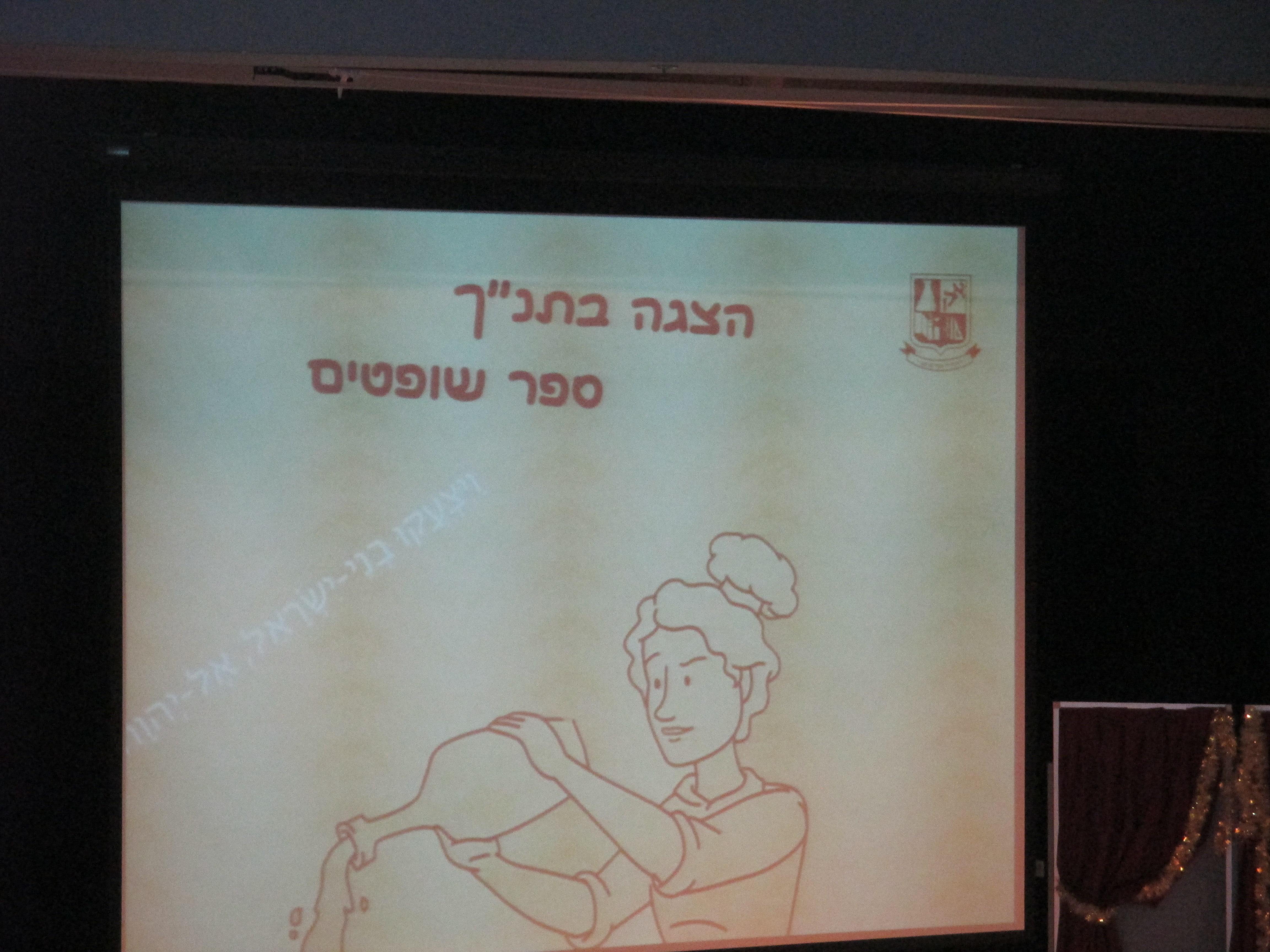 שירת דבורה by judy.shiran  - Illustrated by Irit Sela - Ourboox.com