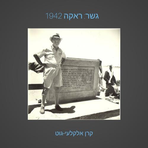 Artwork from the book - גשר: ראקה 1942 by Karen Alkalay-Gut - Ourboox.com