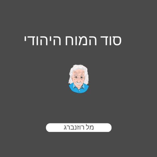 סוד המוח היהודי by Mel Rosenberg - מל רוזנברג - Ourboox.com