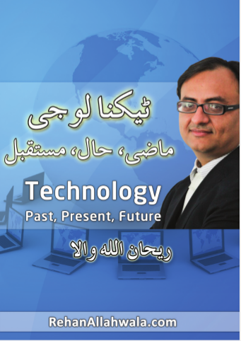 History, Present and Future of Technology by Muhammad Iqbal - Ourboox.com