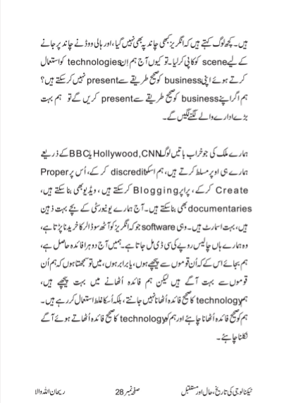 History Present and Future of Technology by Muhammad Iqbal - Ourboox.com