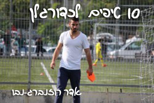 10 טיפים לכדורגלן by Adar nevo - Ourboox.com