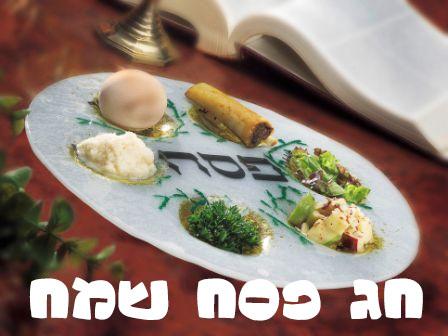 קערת הפסח by sivan giora - Illustrated by סיון גיורא ולי אלחולי - Ourboox.com
