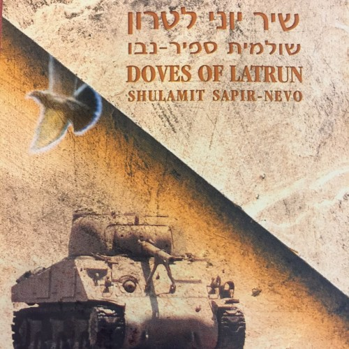 DOVES OF LATRUN by Shulamit Sapir-Nevo - Illustrated by studio Ira Keren - Ourboox.com