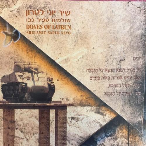 שיר יוני לטרון by Shulamit Sapir-Nevo - Illustrated by סטודיו אירה קרן - Ourboox.com