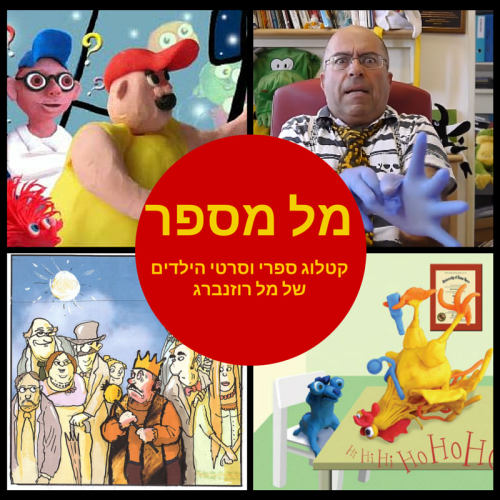 Artwork from the book - מל מספר – קטלוג של ספרי הילדים של מל רוזנברג Mel's Catalogue of Children's Books in Hebrew by Mel Rosenberg - מל רוזנברג - Ourboox.com