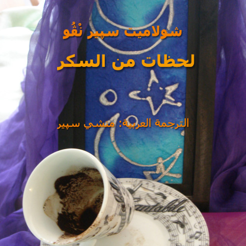 Artwork from the book - لحظات من السكر by Shulamit Sapir-Nevo - Illustrated by شولاميت سپير نْڤُو - Ourboox.com