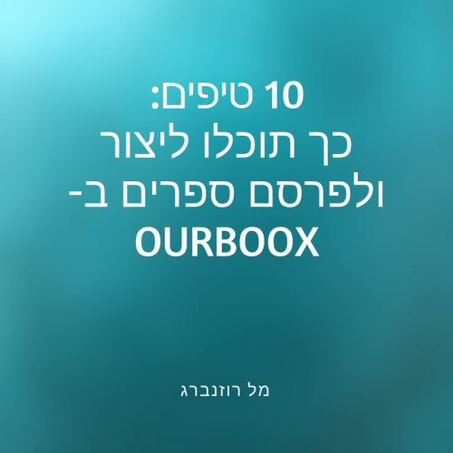10 טיפים: כך תוכלו ליצור ולפרסם ספרים ב-Ourboox by Mel Rosenberg - מל רוזנברג - Ourboox.com