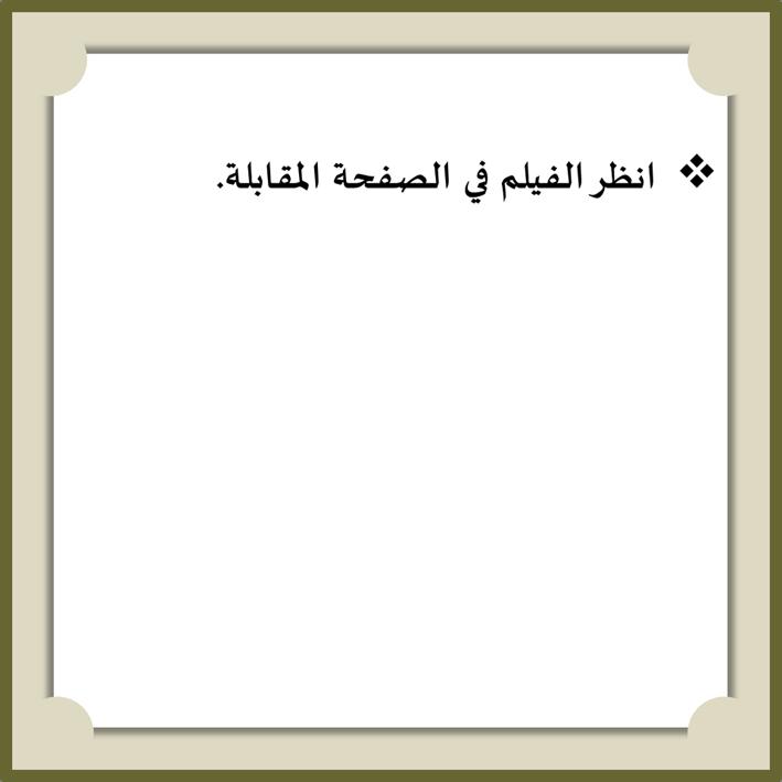 Artwork from the book - إنشاء كتاب بواسطة OurBoox Tutorial in Arabic by Elias Najjar - Illustrated by الياس نجّار و راوية بولس - Ourboox.com