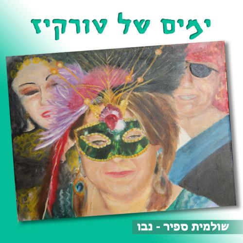 ימים של טורקיז – Days of Turqouise by Shulamit Sapir-Nevo - Illustrated by ציור על הכריכה, יצחק עמית - Ourboox.com