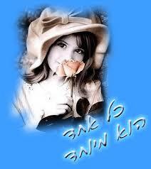 הסידור של אוהד by unknoun - Illustrated by אוהד כהן - Ourboox.com