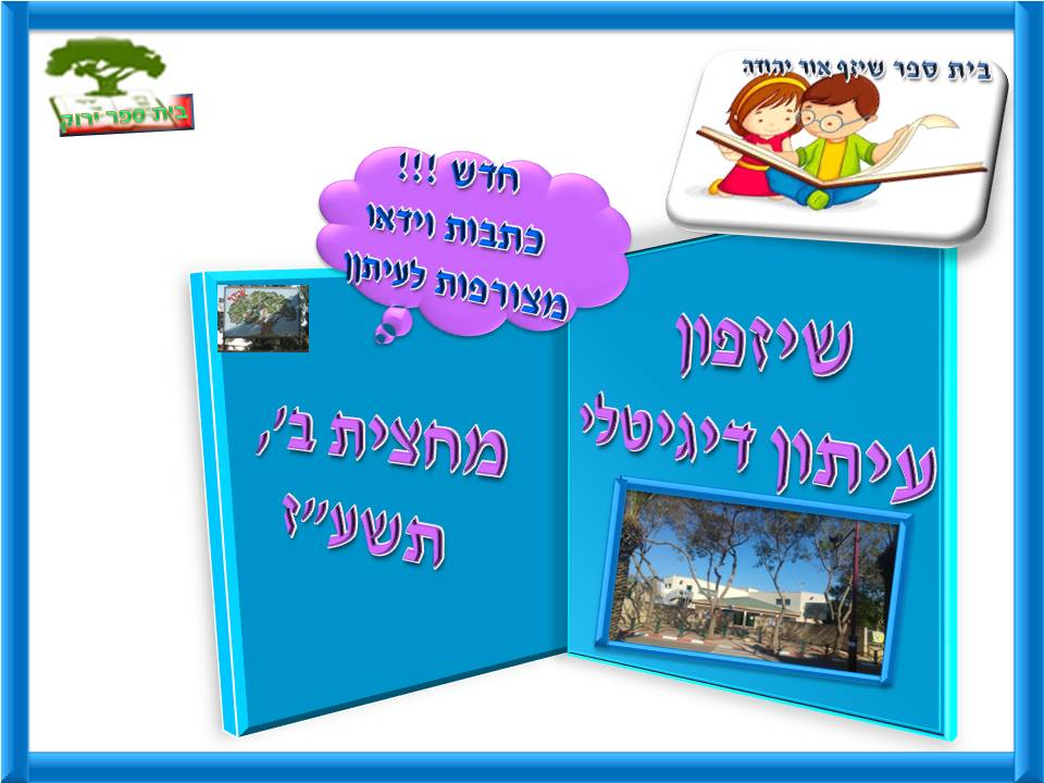 בית ספר שיזף באור יהודה יוצר ספרים דיגטליים – קטלוג ספרים by אילן  - Ourboox.com