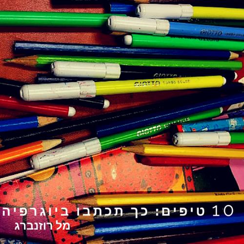 עשרה טיפים: כך תכתבו ביוגרפיה by Mel Rosenberg - מל רוזנברג - Ourboox.com