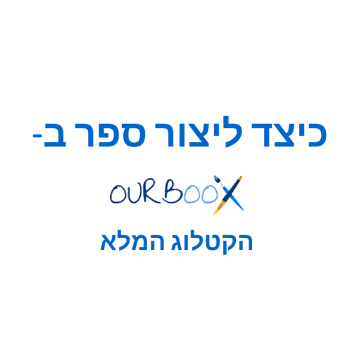 Artwork from the book - כיצד ליצור ספר ב-Ourboox – הקטלוג המלא by Mel Rosenberg - מל רוזנברג - Ourboox.com