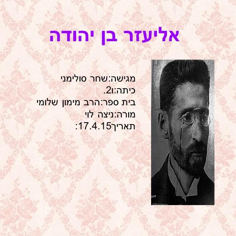 דמויות מופת by nizalevi - Illustrated by לוי ניצה - Ourboox.com