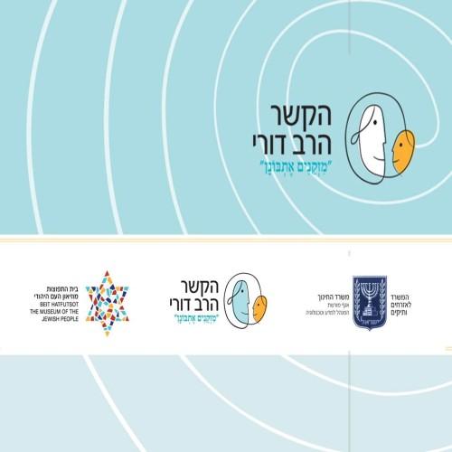 Artwork from the book - תכנית הקשר הרב דורי by israeli ofra - Illustrated by עפרה ישראלי - Ourboox.com