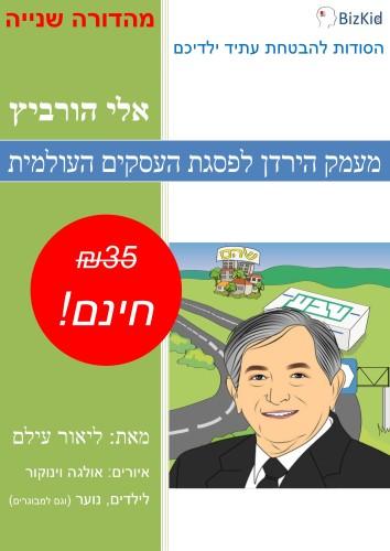 מעמק הירדן לפסגת העסקים העולמית
