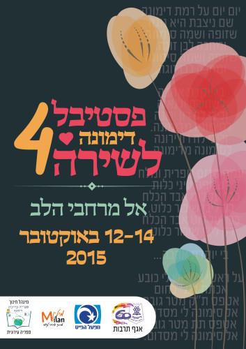 פסטיבל דימונה לשירה מספר 4 – ספר התכנייה by Ruthie Kalman - Ourboox.com