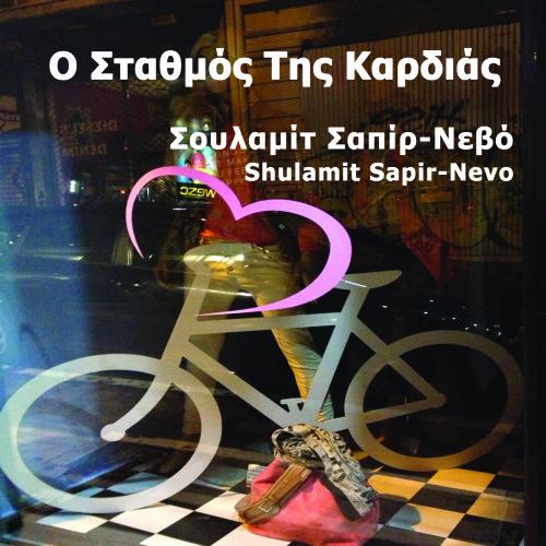 Ο Σταθμός Της Kαρδιάς by Shulamit Sapir-Nevo - Illustrated by Σουλαμίτ Σαπίρ-Νεβό - Ourboox.com