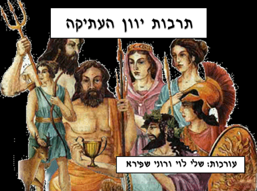 Artwork from the book - היסטוריית יוון העתיקה by shelly levi - Illustrated by shelly levi and roni shapira - Ourboox.com