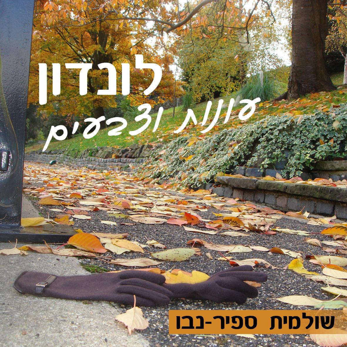 Artwork from the book - לונדון שלי by Shuli Sapir-Nevo Photo and Motto - Illustrated by שולמית ספיר-נבו - Ourboox.com