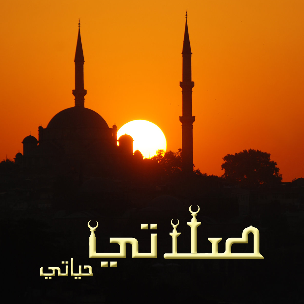 Artwork from the book - كتاب الصلاة by jenan azbarga - Illustrated by jenan azbarga - Ourboox.com