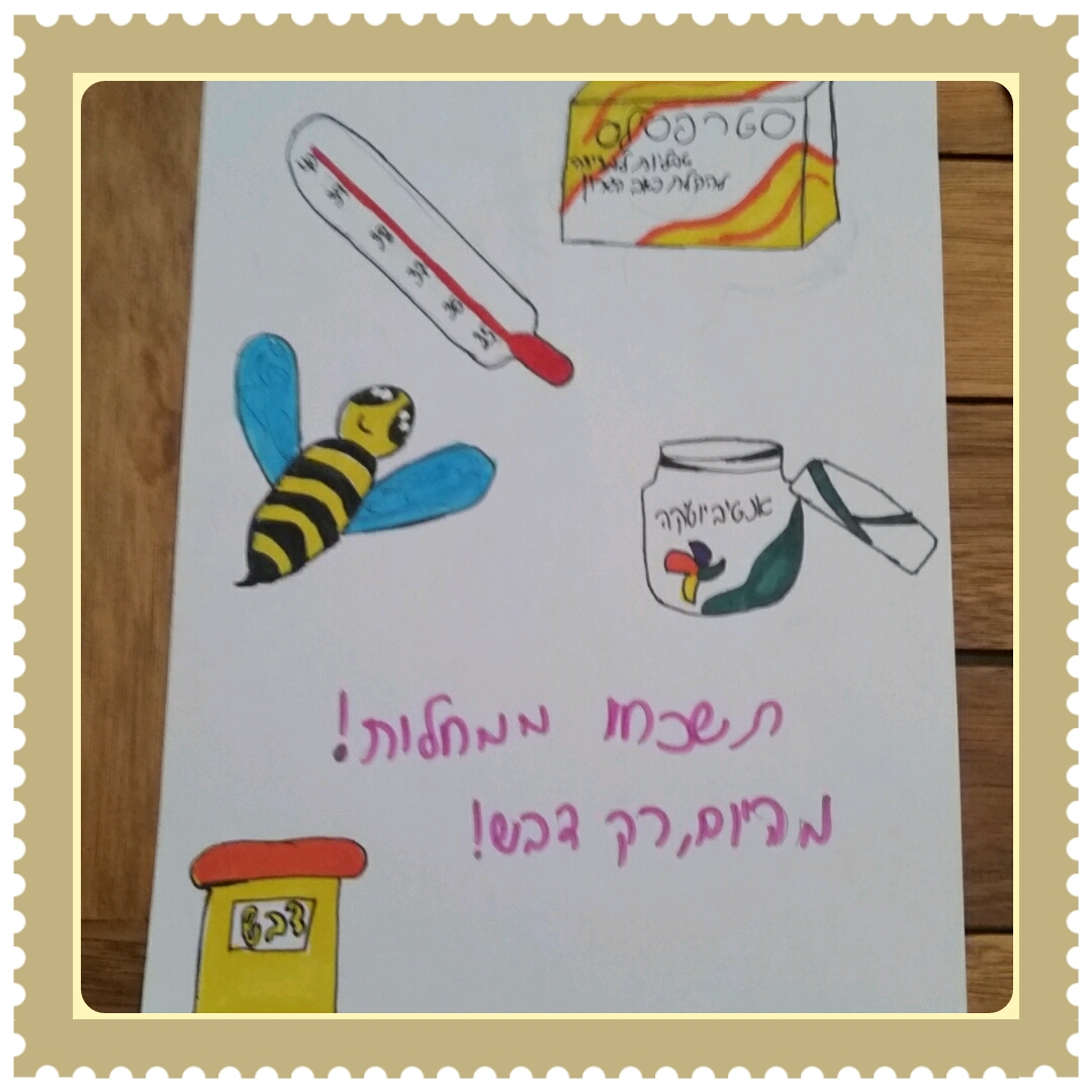"דְּבַשׁ שֶׁל שָׁלוֹם by Sigal Magen - Illustrated by  מרכז חלו""ם למחוננים ומצטיינים - רמלה - Ourboox.com"