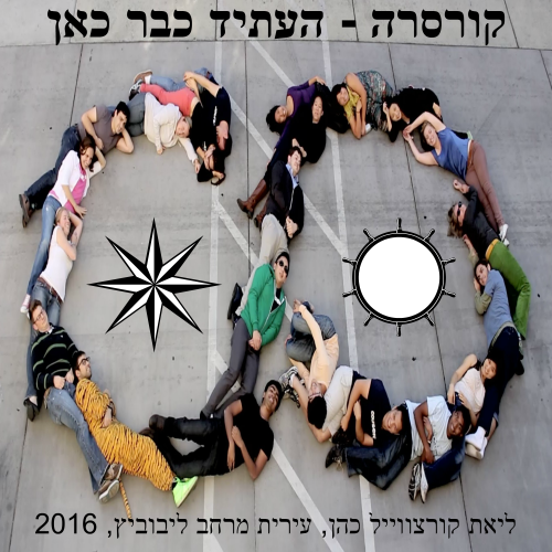 Coursera – העתיד כבר כאן by Irit Merchav - Illustrated by coursera - Ourboox.com
