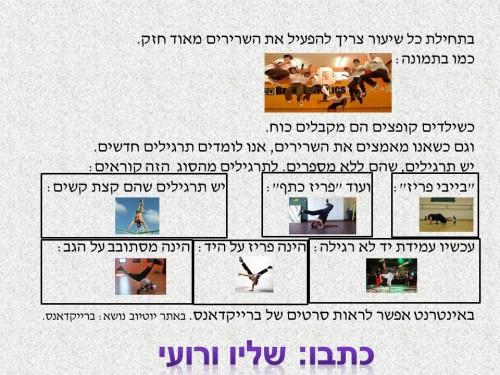 Artwork from the book - אקדמיה: כתבים צעירים כתות ג, ד by young writers - Illustrated by חברי ועדת אקדמיה כתבים צעירים - Ourboox.com