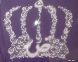 Artwork from the book - اللغة العربية أصالة وتميز by shimaa - Illustrated by شيماء محمد أبو غليون. - Ourboox.com