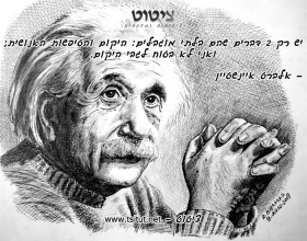 אלברט איינשטיין by revital emergy - Ourboox.com