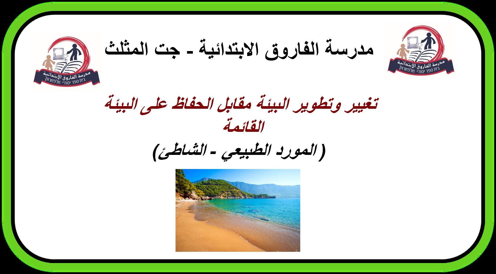 تغيير وتطوير البيئة مقابل الحفاظ على الطبيعة القائمة by sawsan shamiya - Illustrated by سوسن شامية - Ourboox.com
