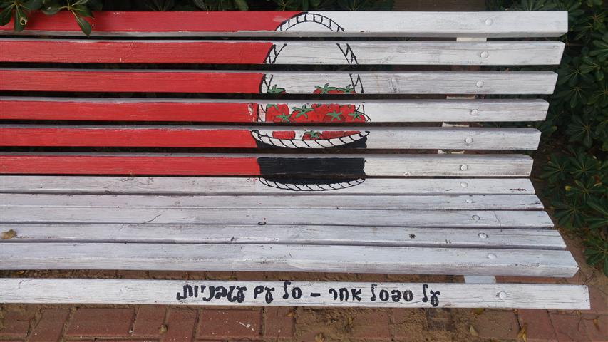 """הספסלים בפסג""""ה בת-ים מדברים שירה by אילן  - Illustrated by שירה - אריק איינשטיין   מילים - חיה שנהב לחן - יוני רכטר - Ourboox.com"""