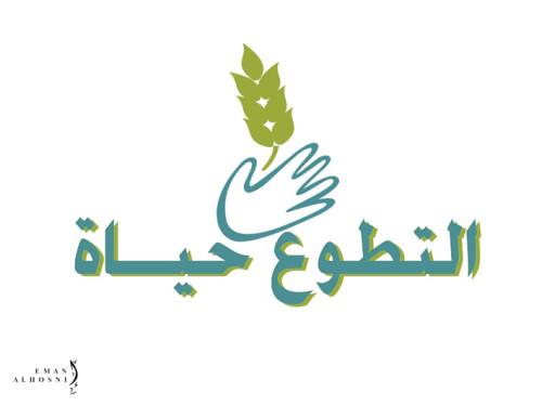 تصميم شعار عمل تطوعي