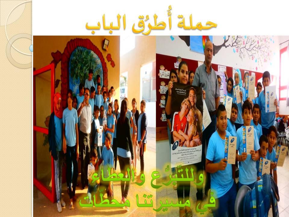 مجلة الفعّاليّات المدرسيّه by fatma - Ourboox.com
