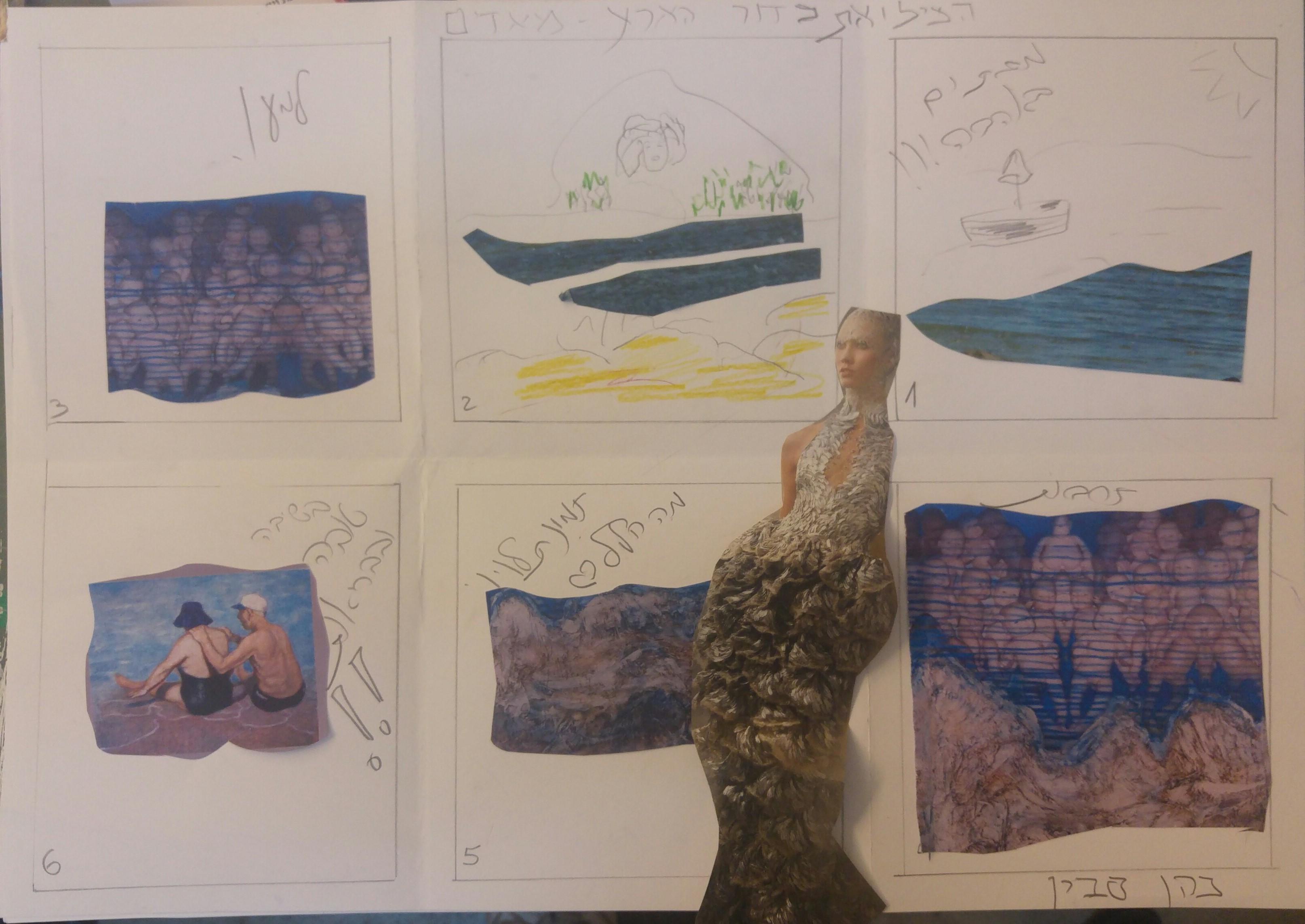 """Artwork from the book - אומנות ככלי ללמידה משמעותית משתפת ויוצרת עניין – פסג""""ה בת-ים by אילן  - Ourboox.com"""