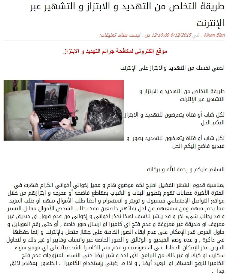 Artwork from the book - الابحار الامن على الانترنت by مدرسة الطور الاعدادية للبنات - Ourboox.com