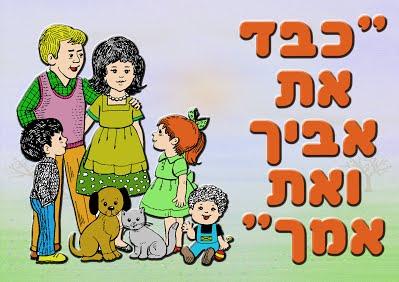 כיבוד הורים by yischak - Illustrated by מגישים ראובן יצחק ודודו שרגא ליונת בנג'ו - Ourboox.com
