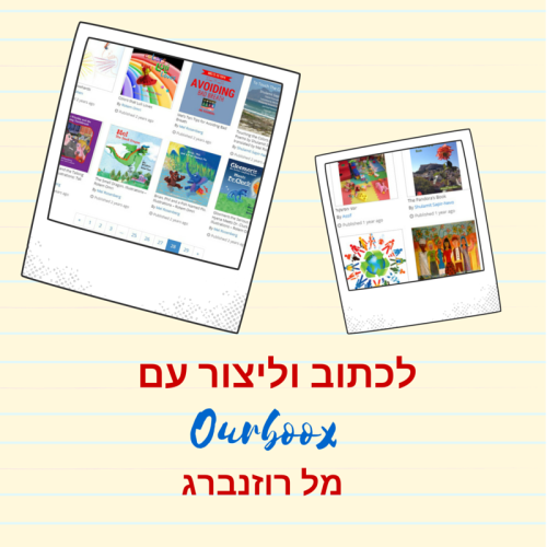 Artwork from the book - OURBOOX לכתוב וליצור עם by Mel Rosenberg - מל רוזנברג - Ourboox.com