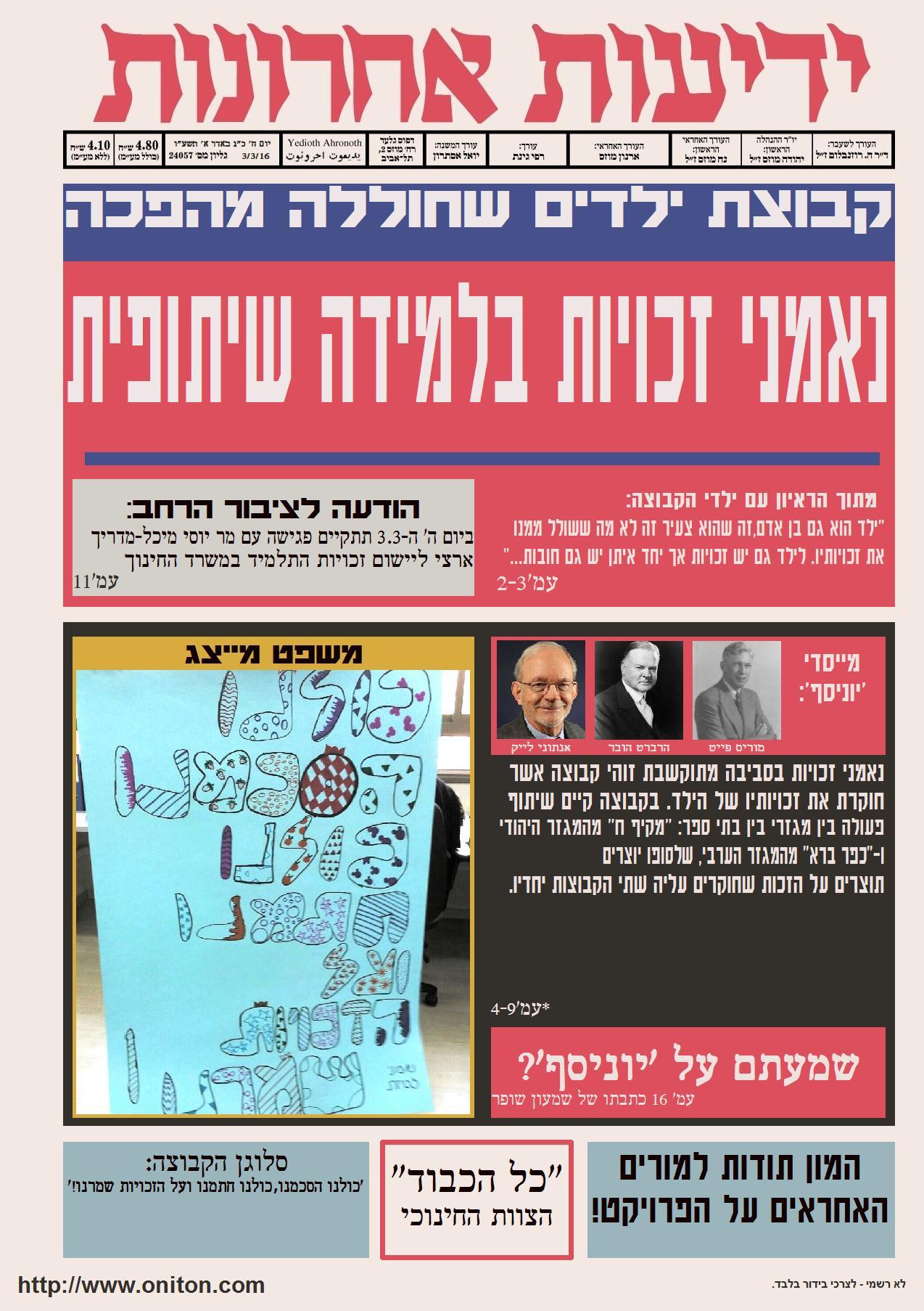 נאמני זכויות בלמידה שיתופית by osher arviv - Ourboox.com