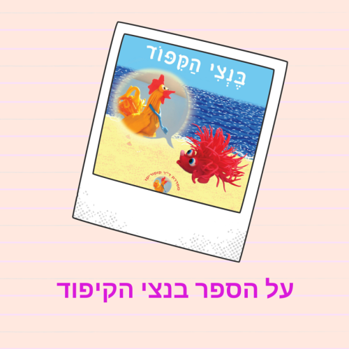 Artwork from the book - על הספר בנצי הקיפוד by Miki Peled - Ourboox.com