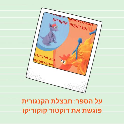 חבצלת הקנגורית פוגשת את דוקטור קוקוריקו – על הספר by Miki Peled - Ourboox.com