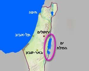 נושא שאהבתי במשך השנה בשפה העברית – ים המליח by elham dai - Ourboox.com