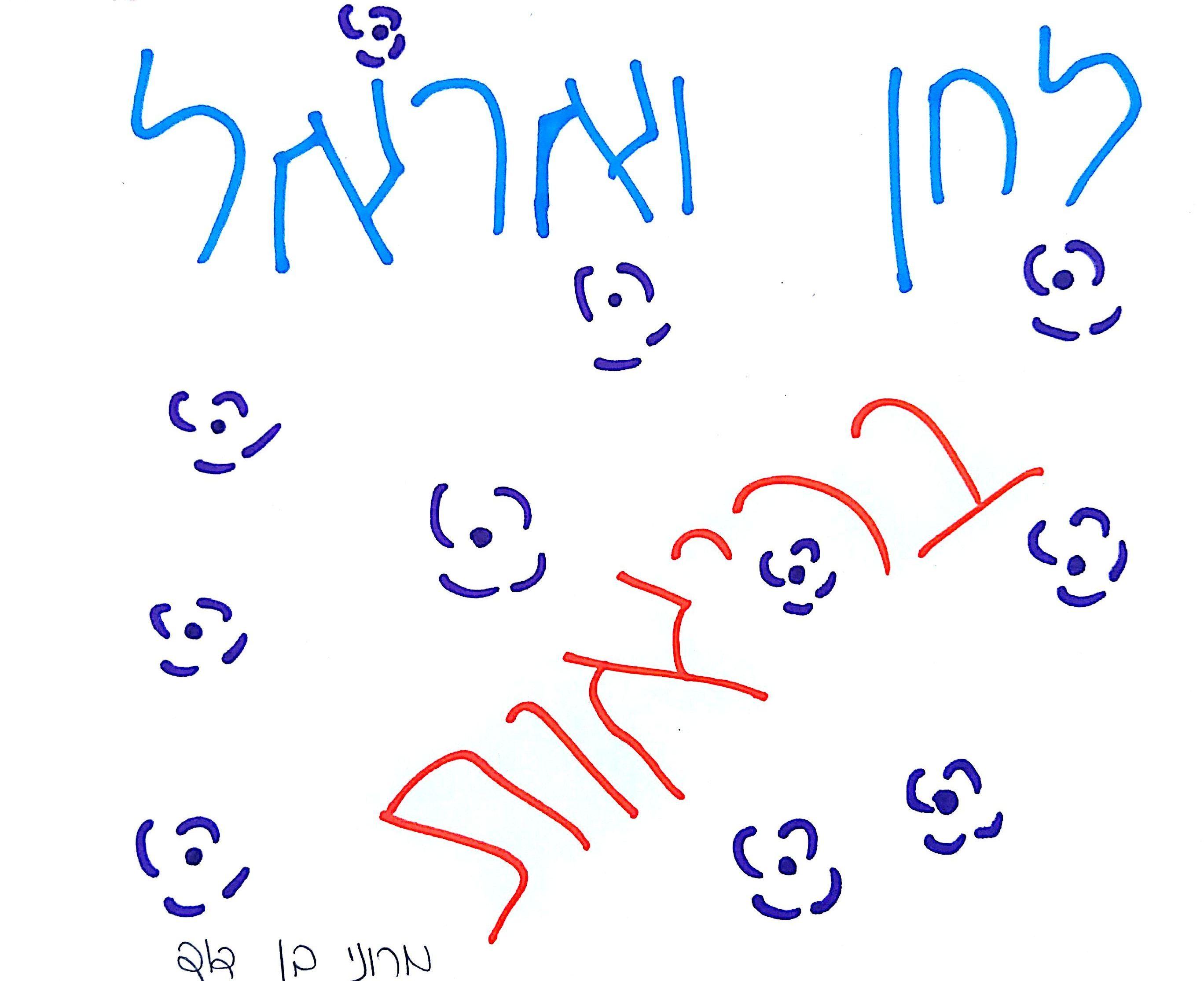 "Artwork from the book - ברכות לחתונה by אילן  - Illustrated by תלמידי כיתה ד' מביה""ס שיזף מברכים את המחנכת שלהם חן - Ourboox.com"