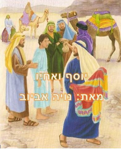 Artwork from the book - יוסף ואחיו by אילן  - Illustrated by נויה - Ourboox.com