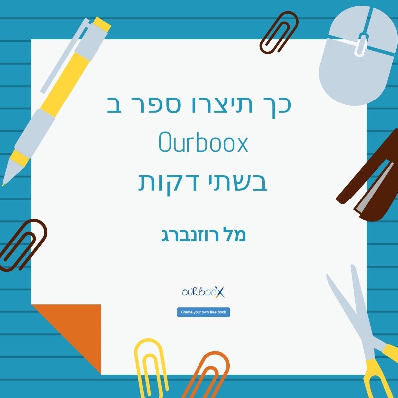 Artwork from the book - Embed by Mel Rosenberg - מל רוזנברג - Ourboox.com